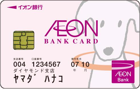銀行 イオン