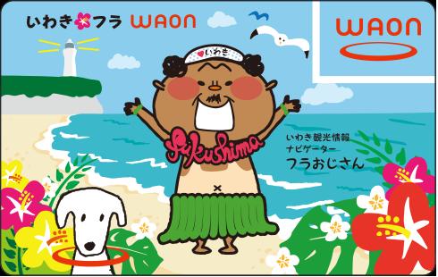 当地 waon ご 人気の「ご当地WAON」、どんなのがあるの?|「マイナビウーマン」
