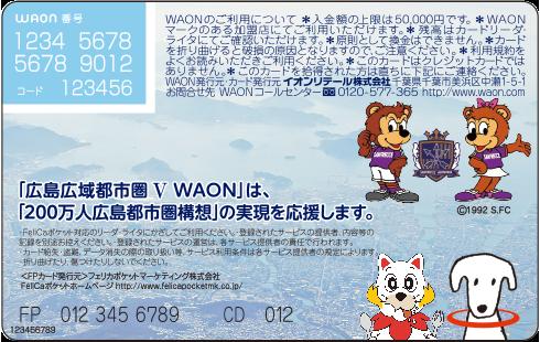 ご当地WAON「広島広域都市圏 V W...