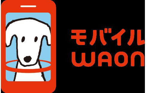 モバイル waon