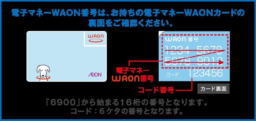 登録 waon カード
