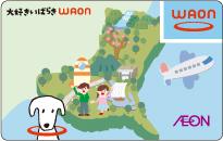 当地 waon ご 「ご当地WAON」による地域活性化や、キャッシュレス化に貢献 10周年を迎え、加盟店・取扱高の拡大を狙う「WAON」(イオンリテール)