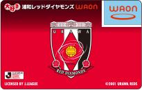 大好き浦和レッドダイヤモンズWAON | 電子マネー WAON [ワオン] 公式サイト