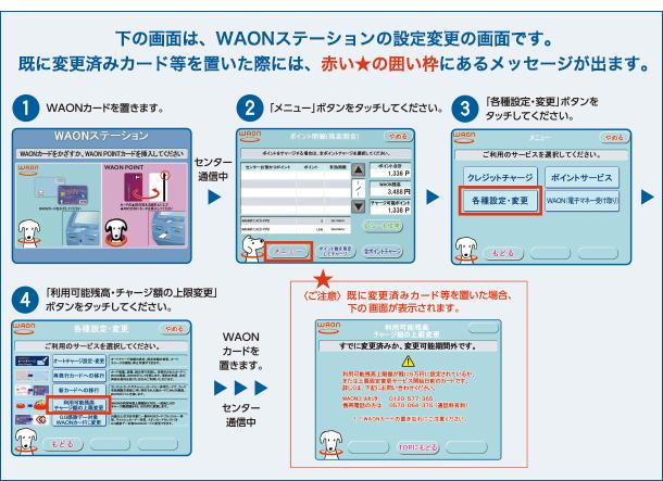 カード 登録 waon