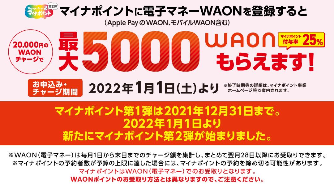 マイナポイントに電子マネーWAONでお申込みのうえ期間中上限20,000円のチャージでマイナポイント付与率25%(最大5,000WAON)+WAON特典さらに10%(最大2,000WAON)合計7,000WAONもらえます![お申込み期間]2020年7月1日~2021年3月31日[チャージ期間]2020年9月1日~2021年3月31日※WAON(電子マネー)は毎月1日から末日までのチャージ額を集計し、まとめて翌月28日にお受取りできます。