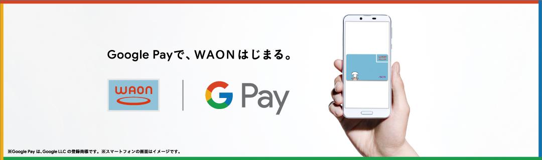 Google Payで、WAONはじまる。