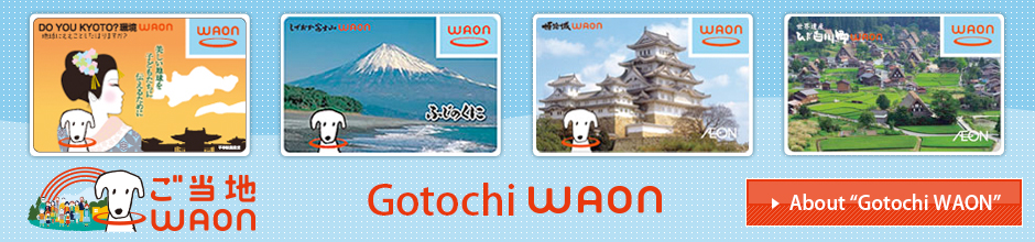 About Gotochi WAON (WAON Community Support Cards)